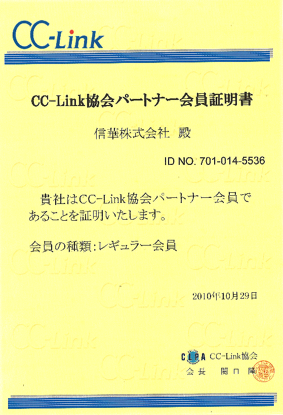 CC-Link membership card